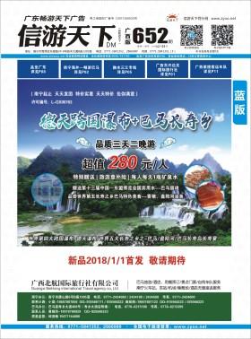 广西国际版652期