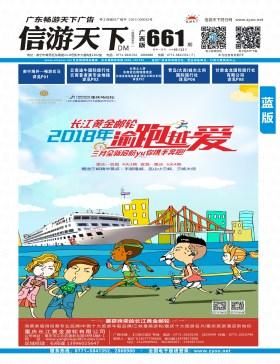 广西国际版661期
