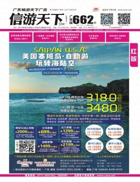 广西国际版662期