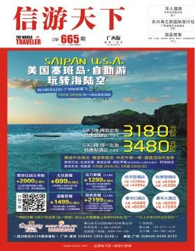 广西国际版665期