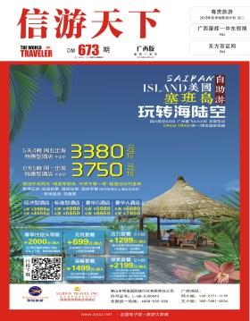 广西国际版673期