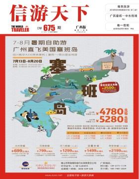 广西国际版675期