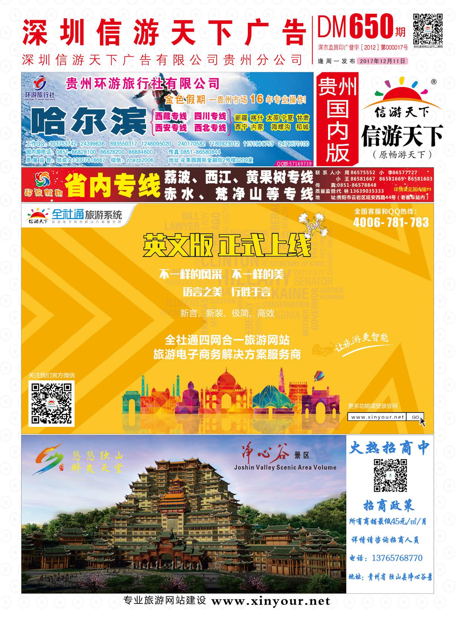 贵州版650期