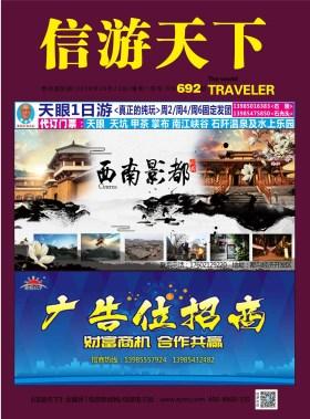 贵州版692期