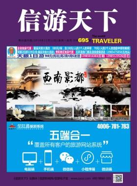 贵州版695期